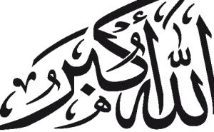 stickers-islam-allah-u-ekber